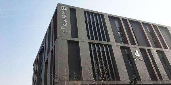 莱诺医疗获数千万美元B轮融资,打造一流的中国介入...