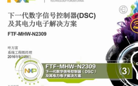 关于下一代DSC基础的介绍(三)