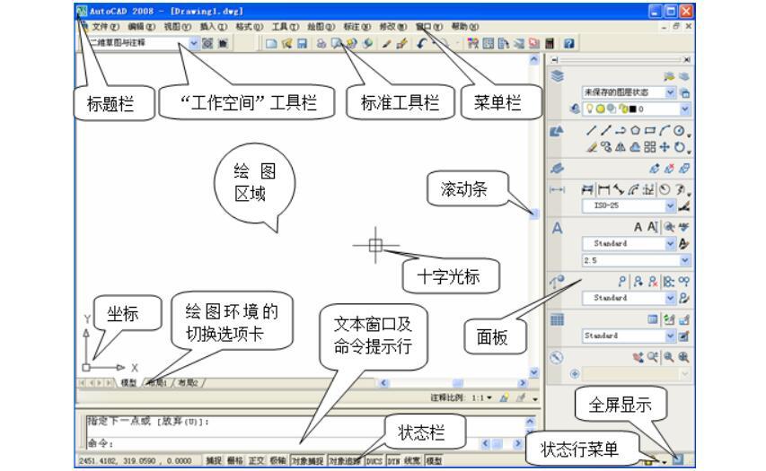 AutoCAD2008中文版操作环境
