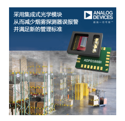 ADI推新款集成光学模块ADPD188BI 避免探测器误报