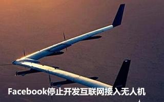 Facebook停止开发互联网接入无人机  京东第一架重型无人机正式下线