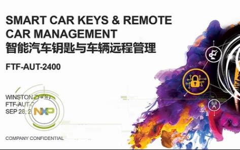 关于恩智浦汽车解决方案及其高级功能的介绍 (二)
