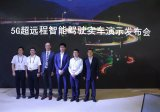 国内首个5G超远程智能驾驶实车演示