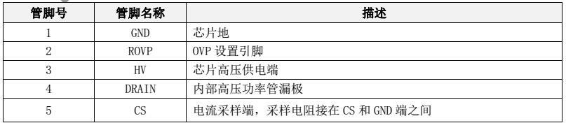 非隔离降压型LED恒流驱动芯片BP2865BJ方案