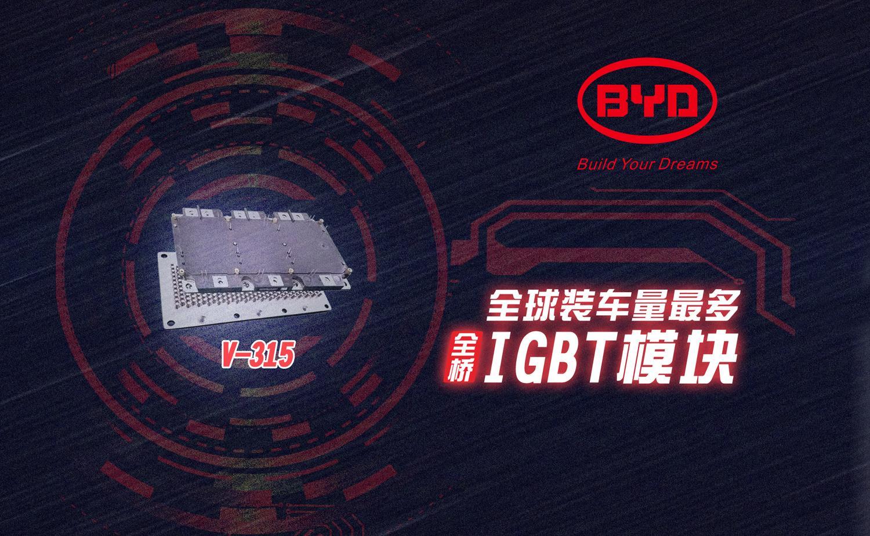 全球装车量最多的IGBT模块