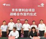 中国联通牵手京东开启创新零售合作模式