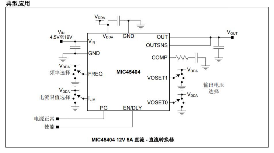 19V、5A超薄直流电源模块MIC45404中文手册