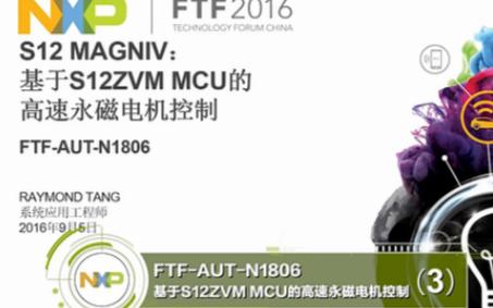 如何用S12ZVM来控制高速电机(三)