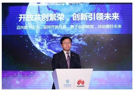 中国移动联合华为举办论坛,为用户打造美好数字化生...