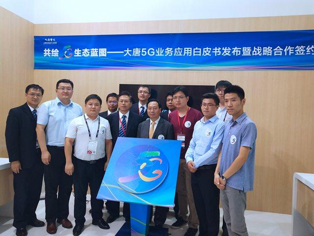 大唐发布5G业务应用白皮书,为5G在应用发展指明方向