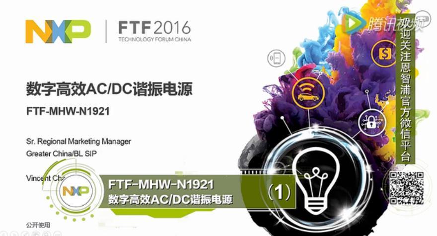 关于TEA1916数字控制器的介绍(一)