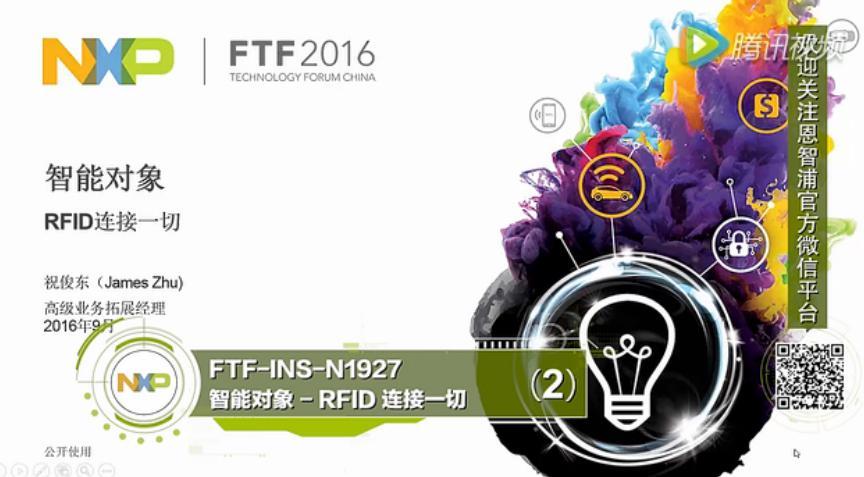 恩智浦智能安全NFC-RFID技术芯片的介绍(二...