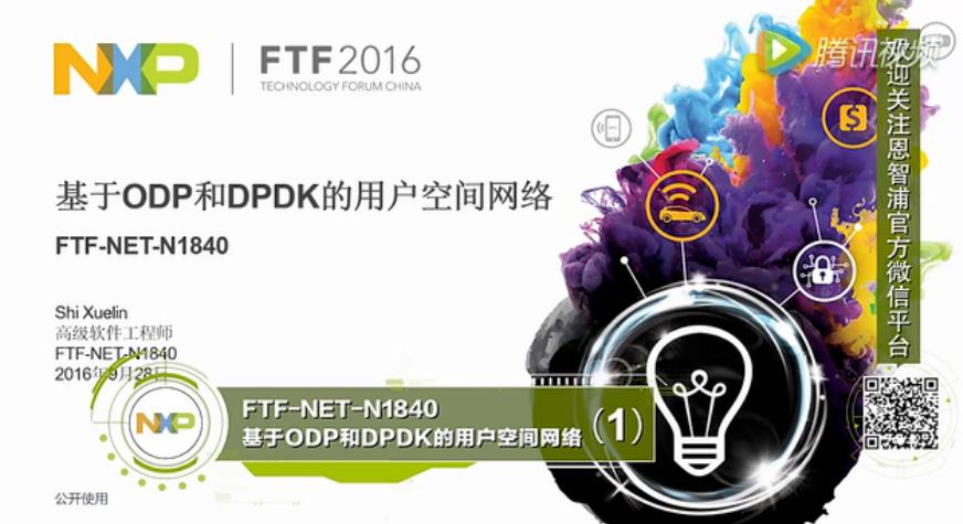 关于ODP和DPDK的介绍与解决方案(一)