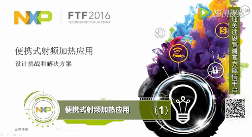 基于半导体RF能量的便携式食物加热电器的介绍(一...