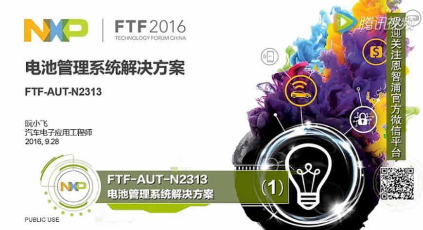 关于恩智浦电池管理系统方案的介绍(一)