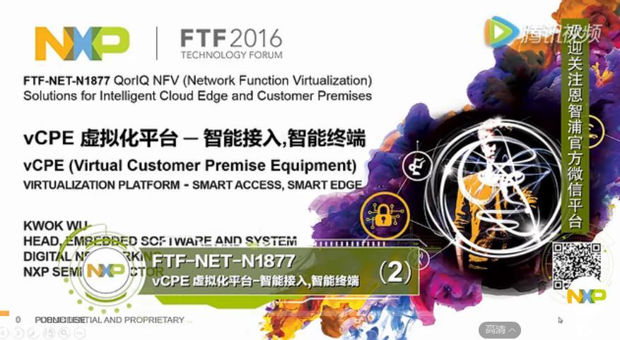 关于vCPE虚拟化平台的智能接入的方案的介绍(二...