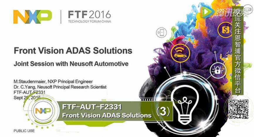 恩智浦S32V234视觉处理器在ADAS系统中的应用(三)