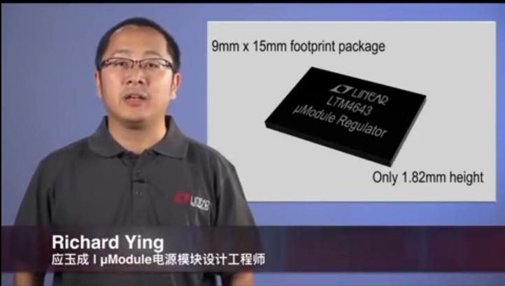 关于 LTM4643 的特性介绍与应用