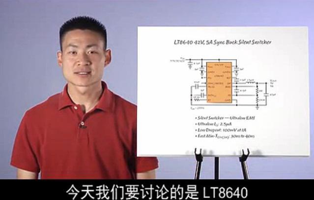 LT8640:5A、42V 输入同步降压型开关稳压器
