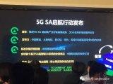 中国移动将打造最先进最智慧的5G网络
