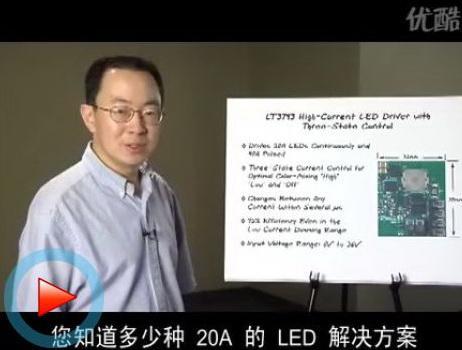 關于LT3743的特點性能介紹與應用