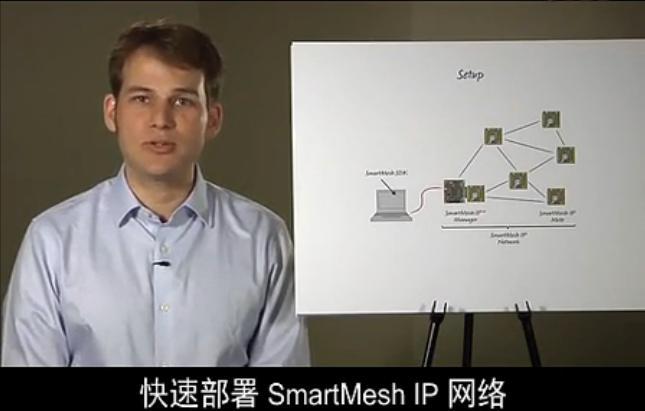 介紹 SmartMesh IP 入門套件及使用方法