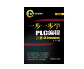 一步一步学PLC编程(三菱GXDeveloper)part2(1)