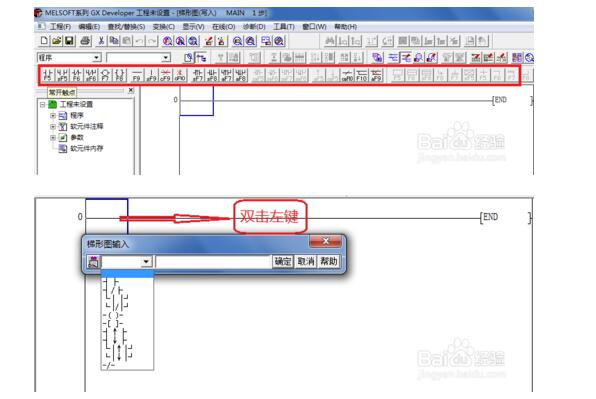 一步一步学PLC编程(三菱GXDeveloper)part6