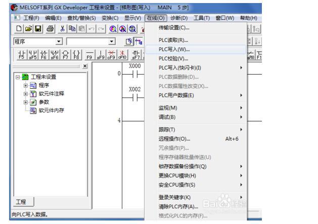 一步一步学PLC编程(三菱GXDeveloper)part7