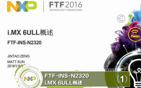 关于i.MX 6Ultralite的功能介绍(一)