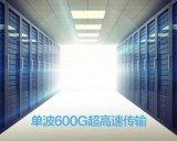 华为完成了业界首次单波600G超高速传输产品现场...