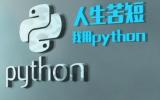 国家级Python工程师有哪些技能要求?