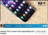 韩媒报道:三星Galaxy S10 +或增加屏幕...