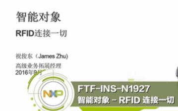 恩智浦智能安全NFC-RFID技术芯片的介绍(一...