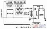 安全可靠的高压脉冲电源设计