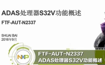 关于S32V功能的介绍(一)