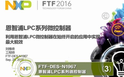 解读LPC MCU在低功耗市场的竞争力(三)
