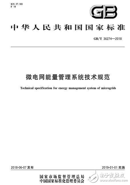 自2019年1月份开始实施的国家标准《微电网能量...