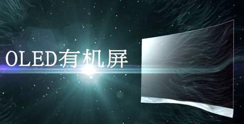 中国OLED面板企业,面临五大难题