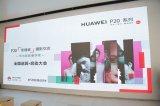 """与消费者共享美好生活 华为P20正式启动""""影像家""""摄影交流大会"""