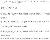 (信号与系统)2004年清华大学硕士研究生入学考试你会做吗?