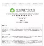 恒大67亿港元加血FF,正式进军新能源汽车!