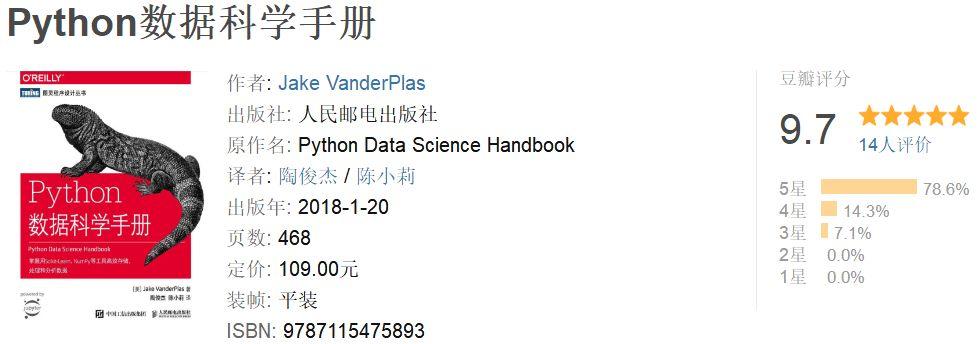 机器学习和数据科学必读的10本免费在线电子书和书的详细介绍