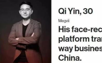 """新成就达成!旷视科技CEO印奇揽获双料""""35岁以..."""
