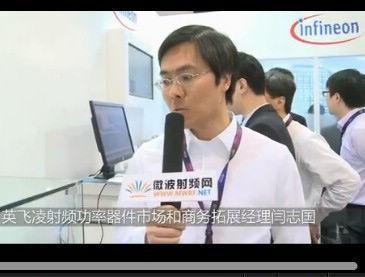 IWS2013展会专访:关于英飞凌射频功放产品的介绍