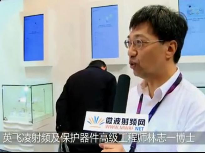 IWS2013展会专访:关于英飞凌面向24GHz工业雷达产品的介绍