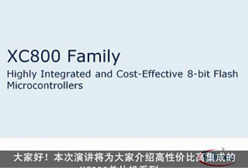 XC800单片机系列:8位闪存微处理器的特点介绍