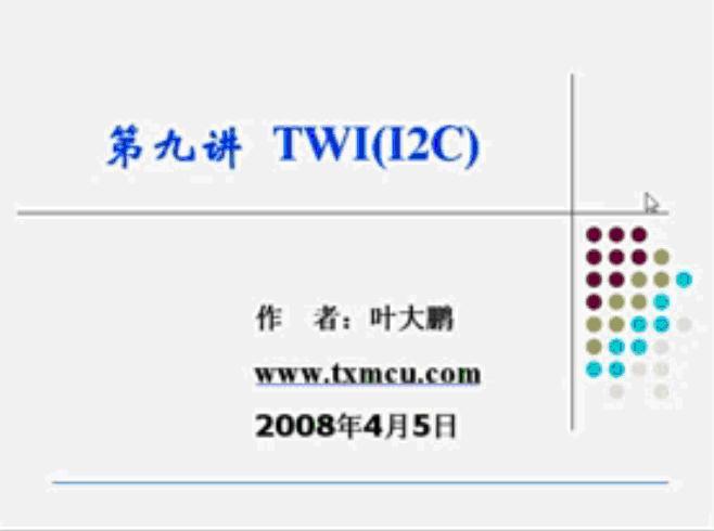 ATmega16教程:串行TWI(I2C) (2...