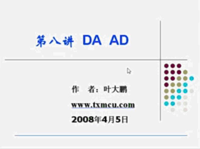 ATmega16教程:DA,AD (2)