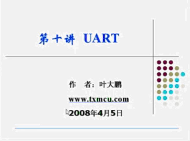 ATmega16教程:UART(2)